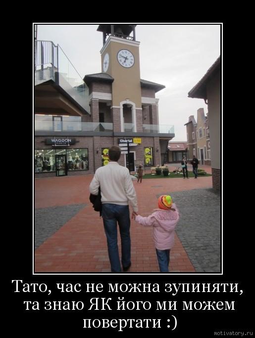 Тато, час не можна зупиняти, та знаю ЯК його ми можем повертати :)