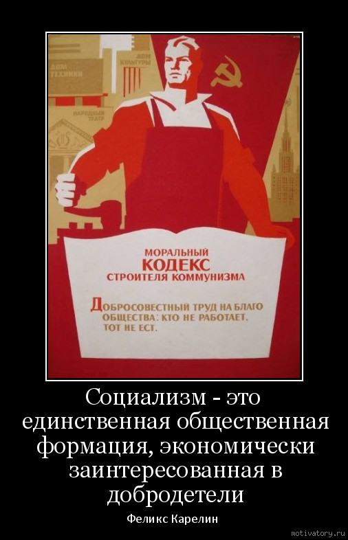 Социализм - это единственная общественная формация, экономически заинтересованная в добродетели
