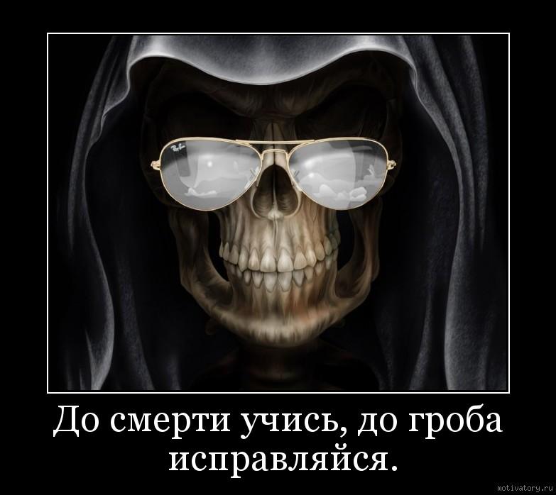 До смерти учись, до гроба исправляйся.