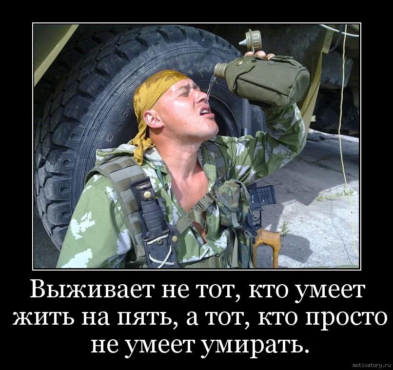 Выживает не тот, кто умеет жить на пять, а тот, кто просто не умеет умирать.