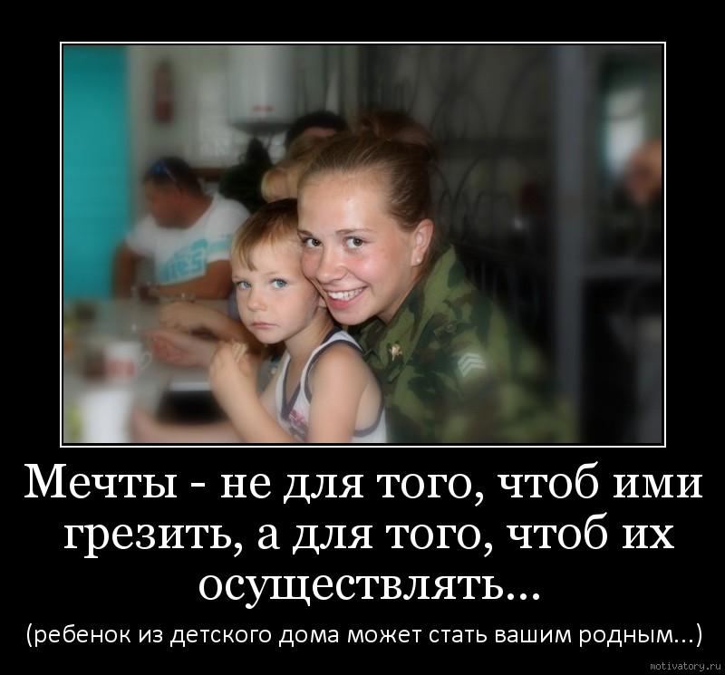 Мечты - не для того, чтоб ими грезить, а для того, чтоб их осуществлять...
