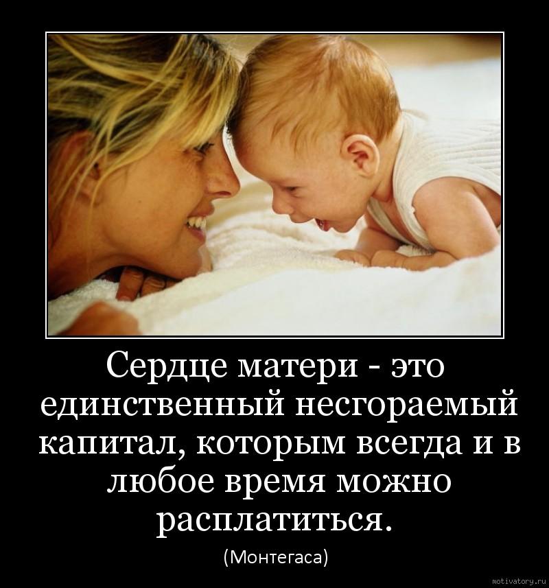 Сердце матери - это единственный несгораемый капитал, которым всегда и в любое время можно расплатиться.