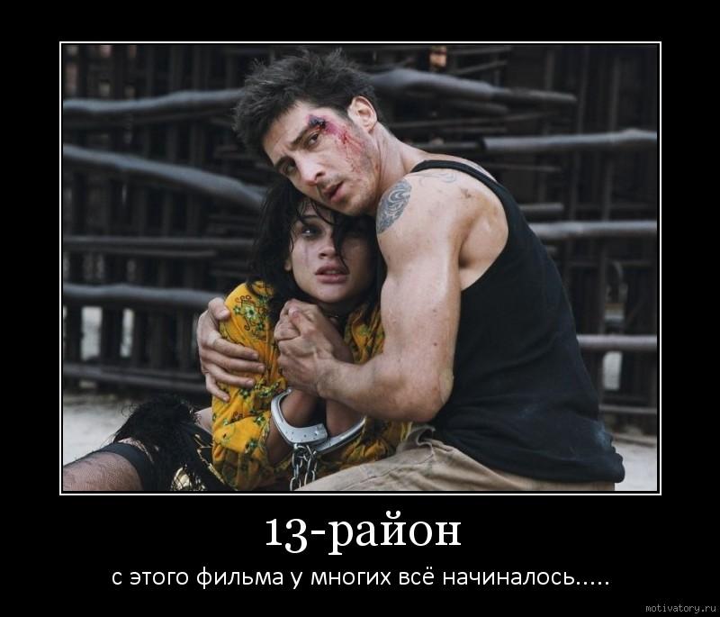 13-район