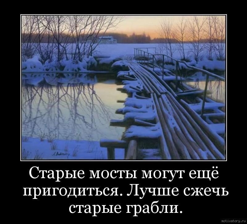Старые мосты могут ещё пригодиться. Лучше сжечь старые грабли.