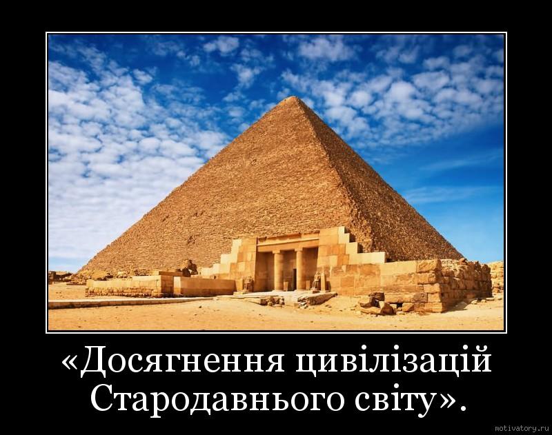 «Досягнення цивілізацій Стародавнього світу».