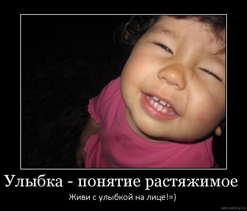 Демотиваторы с улыбками