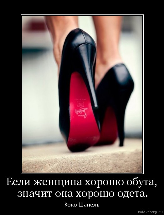 Если женщина хорошо обута, значит она хорошо одета.