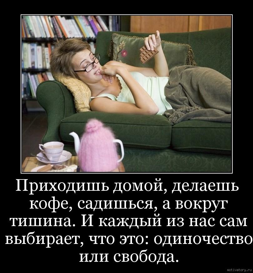 Приходишь домой, делаешь кофе, садишься, а вокруг тишина. И каждый из нас сам выбирает, что это: одиночество или свобода.