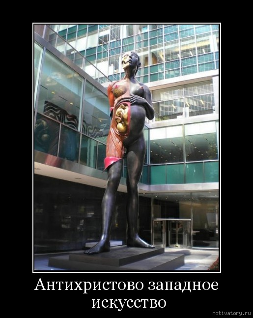 Антихристово западное искусство
