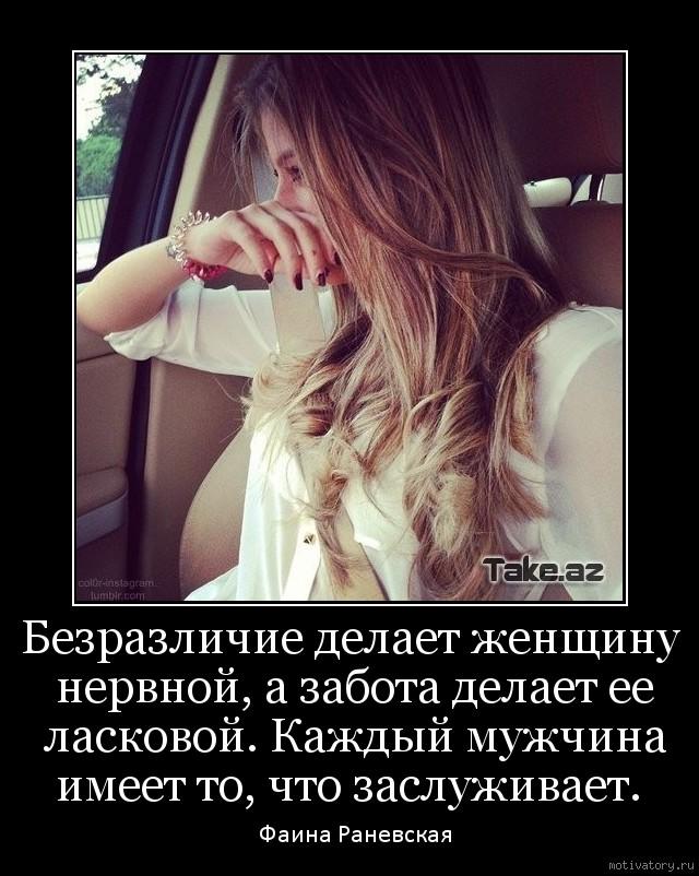 как определить что не безразличен девушке Владимировна Воронова Эхо