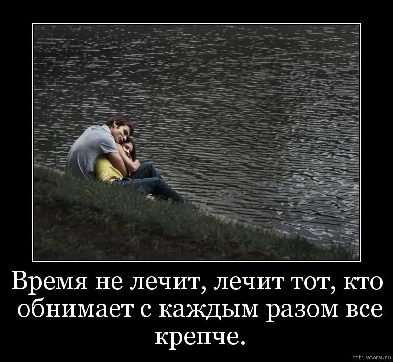 Время не лечит, лечит тот, кто обнимает с каждым разом все крепче.
