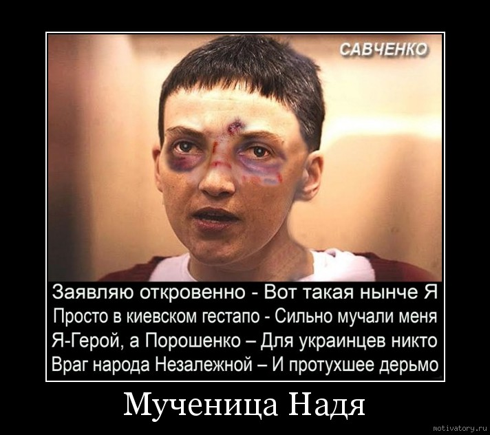 Мученица Надя