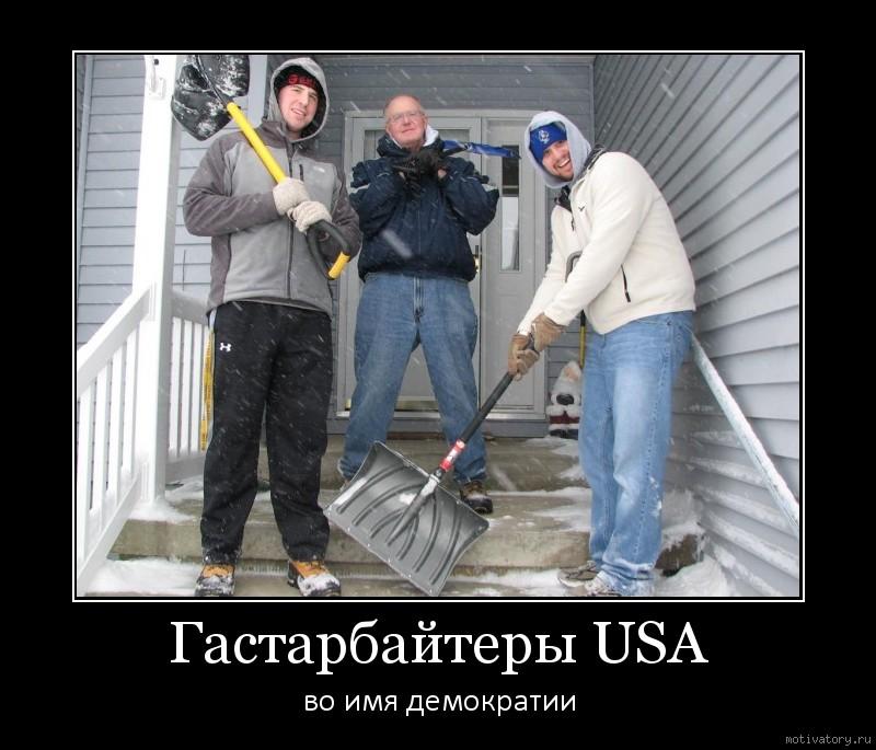 Гастарбайтеры USA