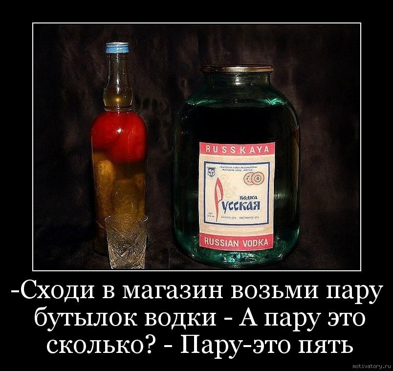 -Сходи в магазин возьми пару бутылок водки - А пару это сколько? - Пару-это пять