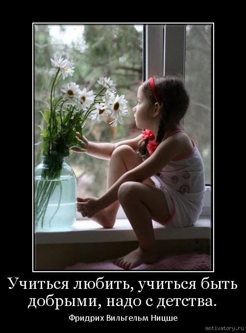 Учиться любить, учиться быть добрыми, надо с детства.