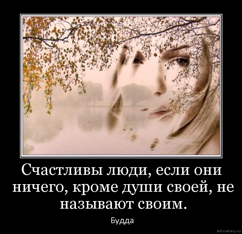 Счастливы люди если они ничего кроме