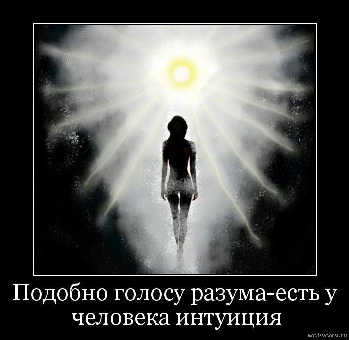 Подобно голосу разума-есть у человека интуиция