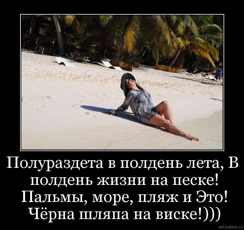 Полураздета в полдень лета, В полдень жизни на песке! Пальмы, море, пляж и Это! Чёрна шляпа на виске!)))