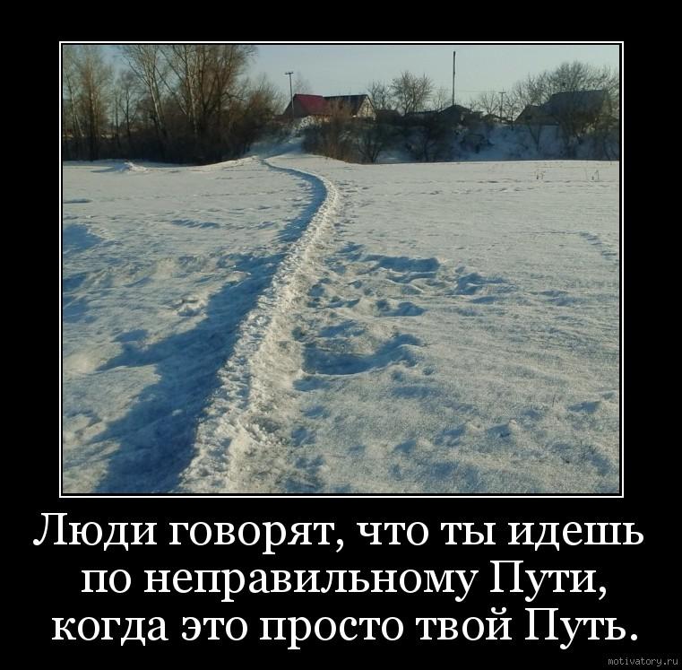 Люди говорят, что ты идешь по неправильному Пути, когда это просто твой Путь.
