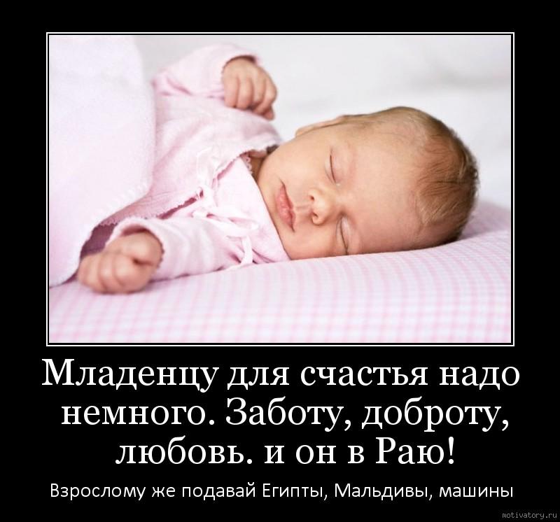 Младенцу для счастья надо немного. Заботу, доброту, любовь. и он в Раю!