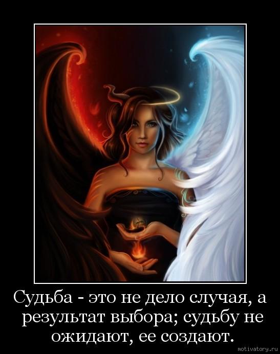 Судьба - это не дело случая, а результат выбора; судьбу не ожидают, ее создают.