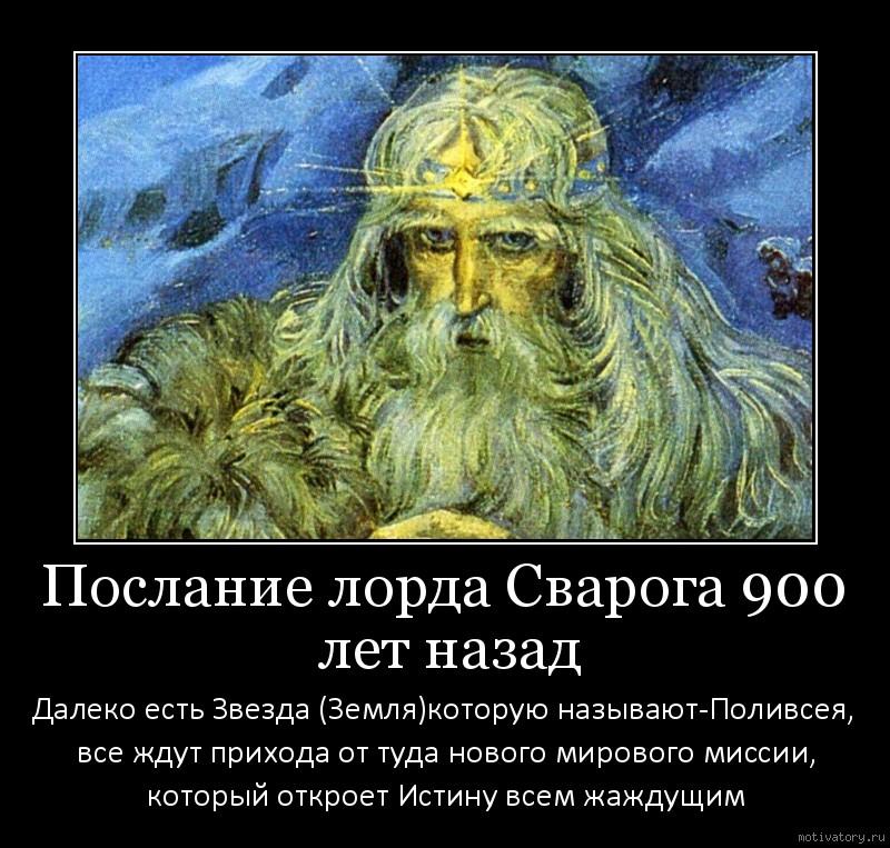 Послание лорда Сварога 900 лет назад