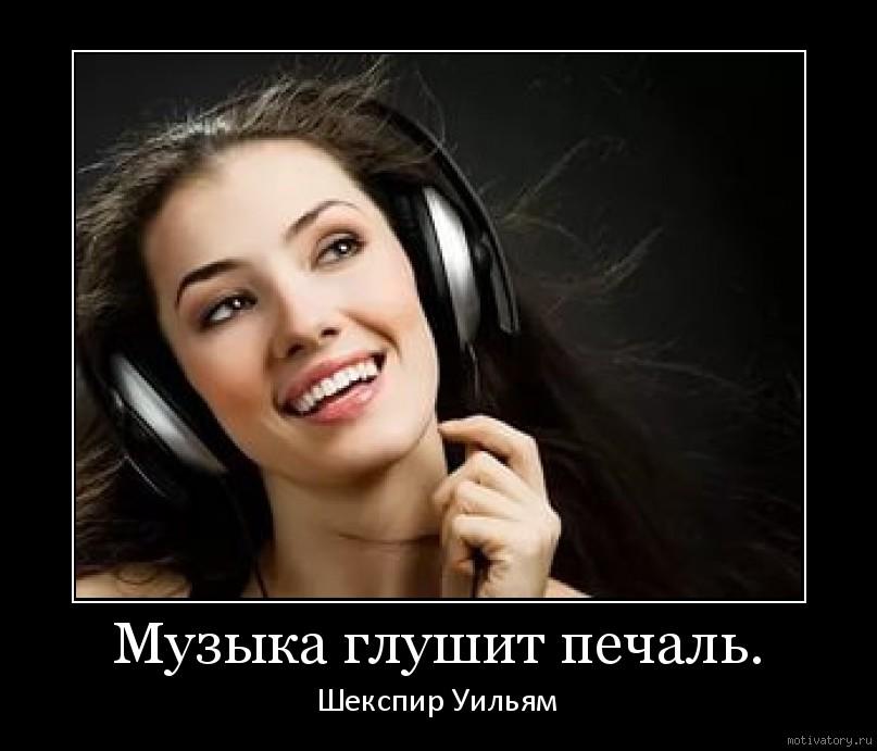 Музыка глушит печаль.