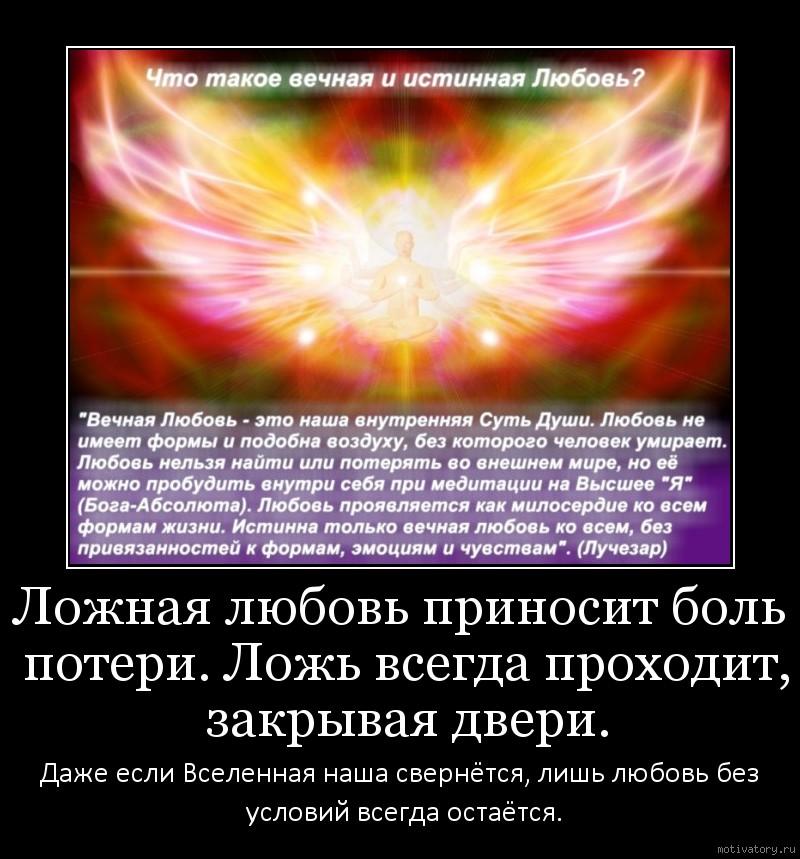 Ложная любовь приносит боль потери. Ложь всегда проходит, закрывая двери.