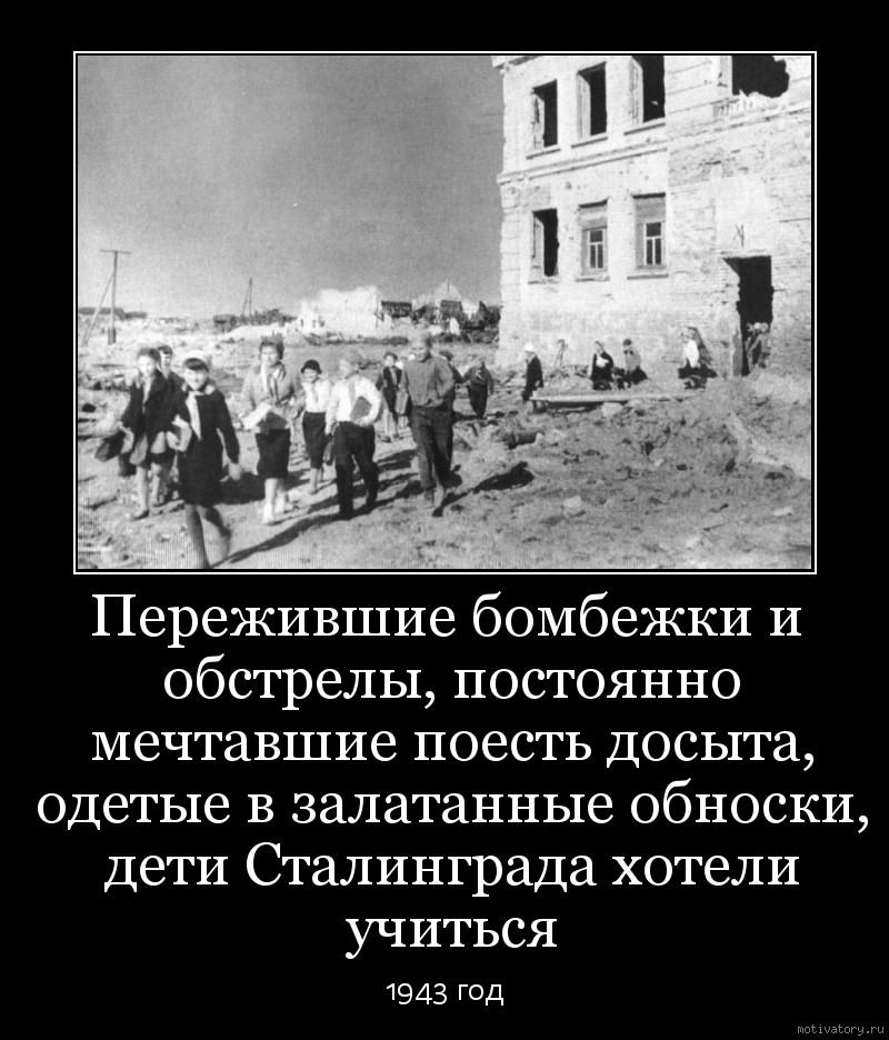 Пережившие бомбежки и обстрелы, постоянно мечтавшие поесть досыта, одетые в залатанные обноски, дети Сталинграда хотели учиться