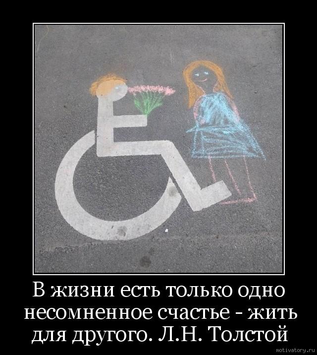 В жизни есть только одно несомненное счастье - жить для другого. Л.Н. Толстой