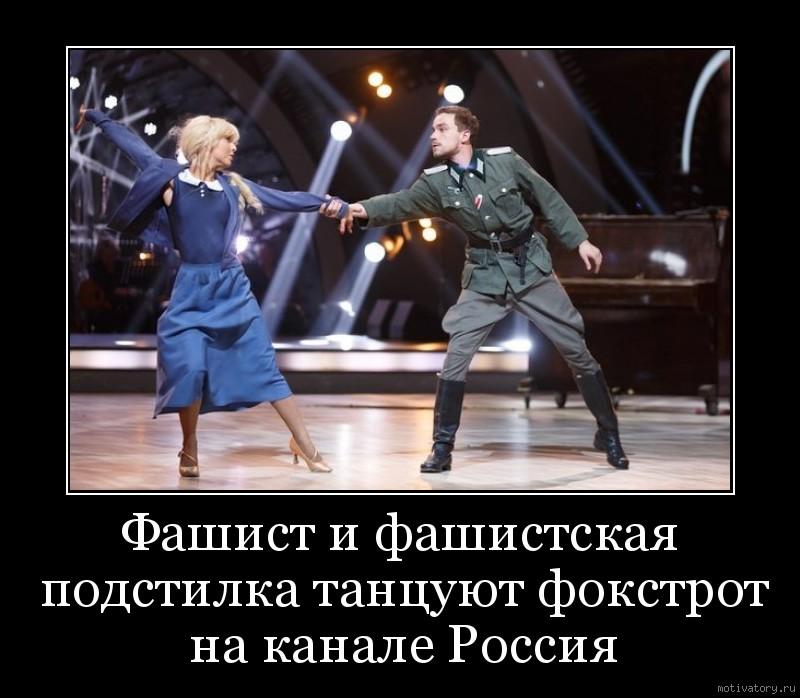 Фашист и фашистская подстилка танцуют фокстрот на канале Россия