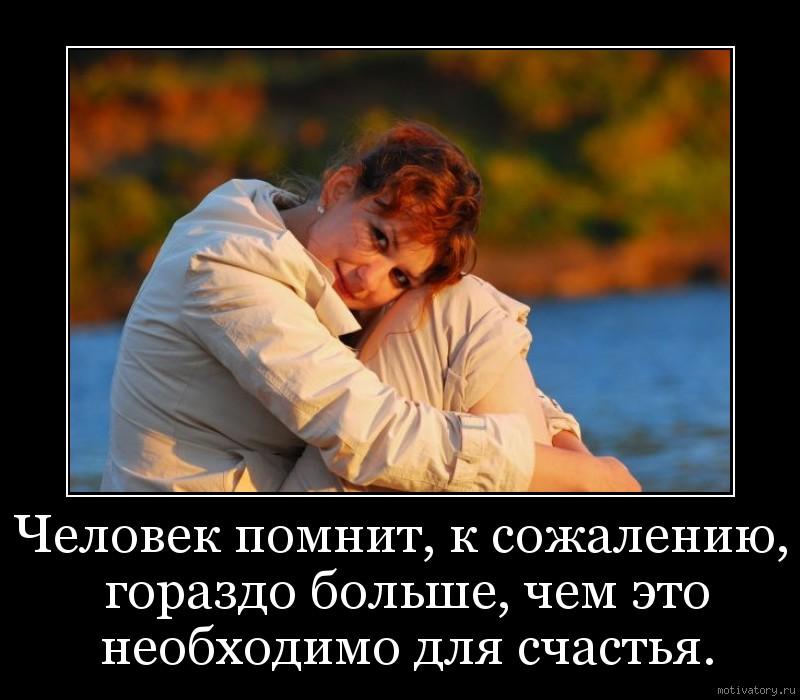 Человек помнит, к сожалению, гораздо больше, чем это необходимо для счастья.