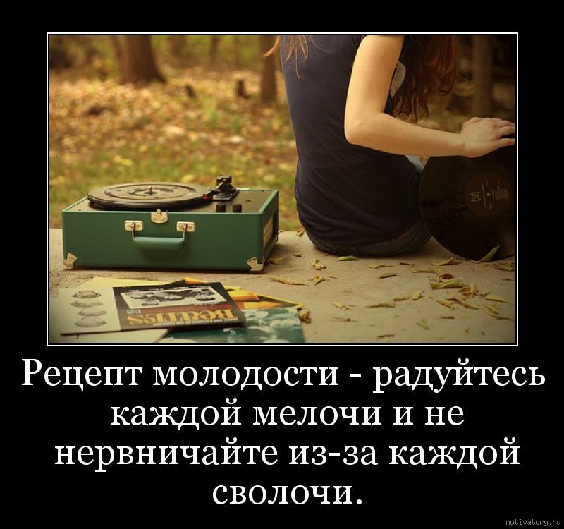 Рецепт молодости - радуйтесь каждой мелочи и не нервничайте из-за каждой сволочи.