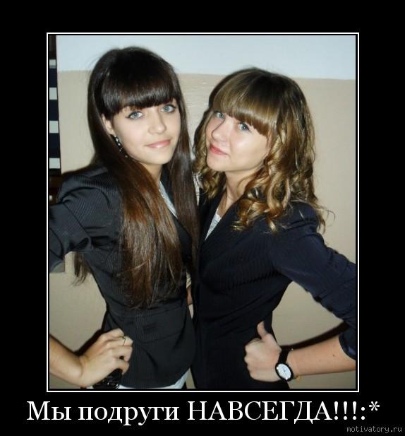 Мы подруги НАВСЕГДА!!!:*