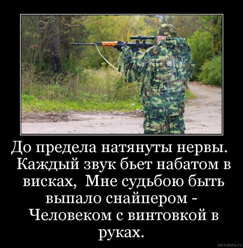 До предела натянуты нервы.  Каждый звук бьет набатом в висках,  Мне судьбою быть выпало снайпером -  Человеком с винтовкой в руках.