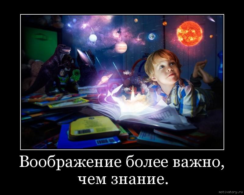 Воображение более важно, чем знание.
