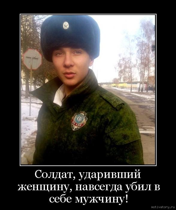 Солдат, ударивший женщину, навсегда убил в себе мужчину!