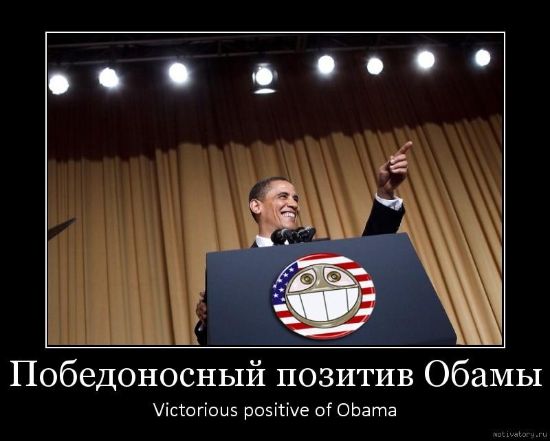 Победоносный позитив Обамы