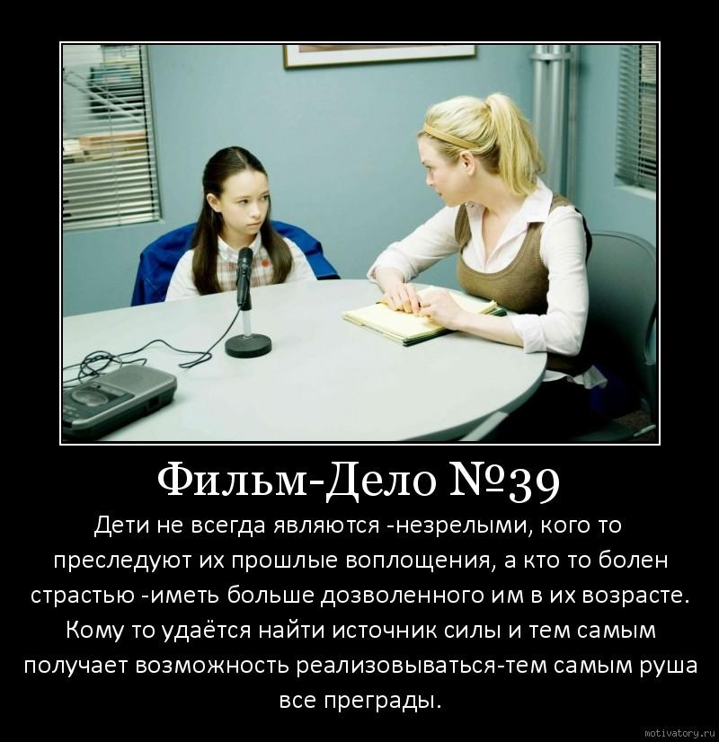 Фильм-Дело №39