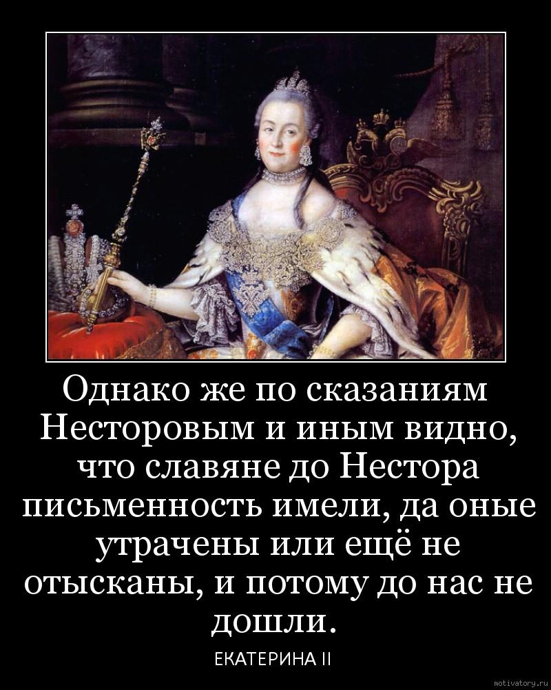 Однако же по сказаниям Несторовым и иным видно, что славяне до Нестора письменность имели, да оные утрачены или ещё не отысканы, и потому до нас не дошли.