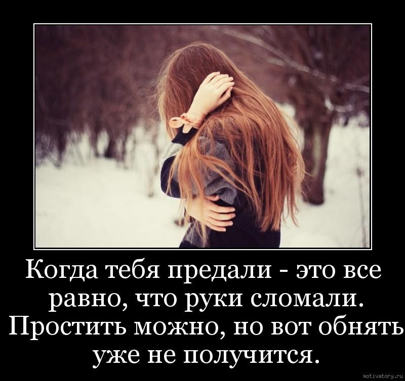 Когда тебя предали - это все равно, что руки сломали. Простить можно, но вот обнять уже не получится.