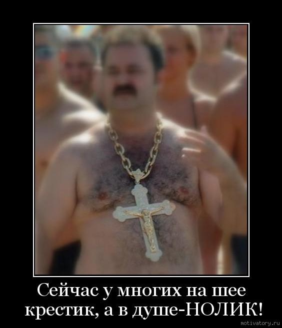 Сейчас у многих на шее крестик, а в душе-НОЛИК!