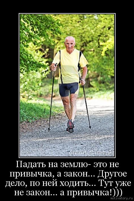 Падать на землю- это не привычка, а закон... Другое дело, по ней ходить... Тут уже не закон... а привычка!)))