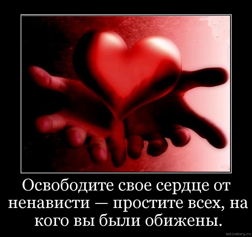Освободите свое сердце от ненависти — простите всех, на кого вы были обижены.