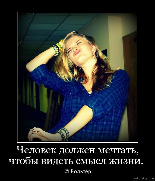 Человек должен мечтать, чтобы видеть смысл жизни.