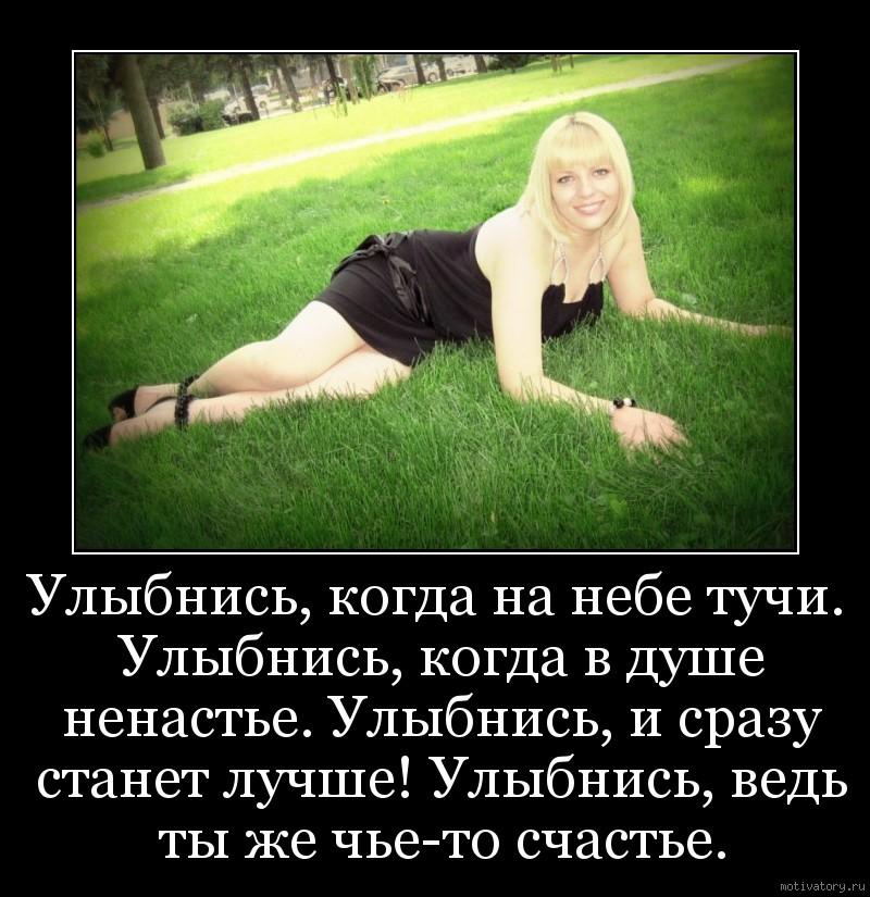 Улыбнись, когда на небе тучи. Улыбнись, когда в душе ненастье. Улыбнись, и сразу станет лучше! Улыбнись, ведь ты же чье-то счастье.