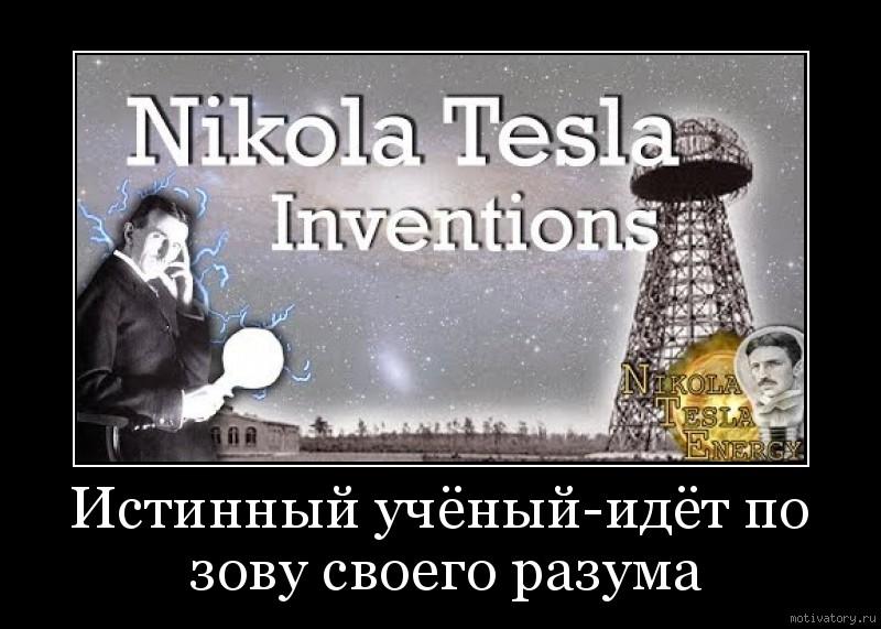 Истинный учёный-идёт по зову своего разума