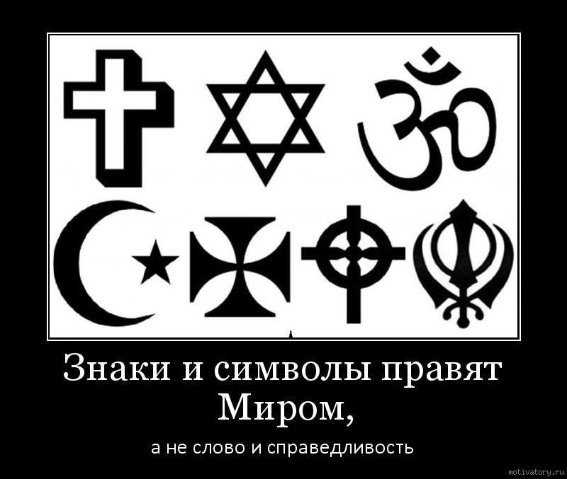 Знаки и символы правят Миром,