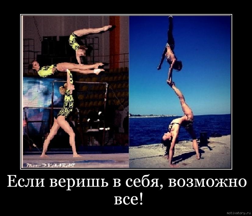 Если веришь в себя, возможно все!