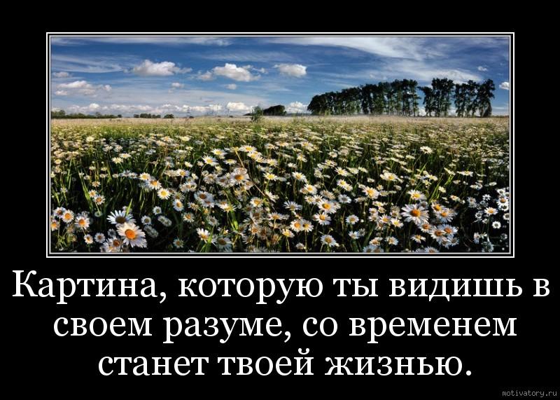 Картина, которую ты видишь в своем разуме, со временем станет твоей жизнью.